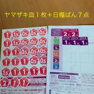 ヤマザキセイパン(山崎製パン)のヤマザキ春のパンまつり2020(その他)