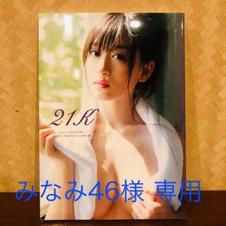 ノギザカフォーティーシックス(乃木坂46)の21K ラストフォト アルバム(アルバム)