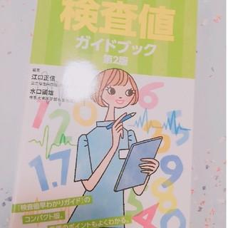 ガッケン(学研)の検査値ガイドブック(健康/医学)