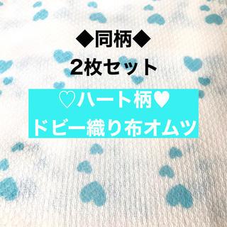 ニシマツヤ(西松屋)の♡ハート柄♡ドビー織り布オムツ(サックス)(布おむつ)