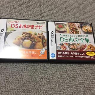 ニンテンドーDS(ニンテンドーDS)の美品◆DS お料理ナビ 献立全集 セット 任天堂 レシピ ゲーム(携帯用ゲームソフト)