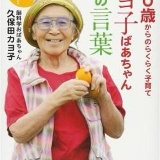 ダイヤモンドシャ(ダイヤモンド社)のカヨ子ばあちゃん73の言葉 賢い子に育つ! 0歳からのらくらく子育て(結婚/出産/子育て)