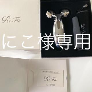 リファ(ReFa)のReFa CARAT リファカラット(ボディケア/エステ)