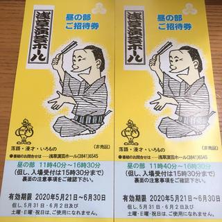 浅草演芸ホール★昼の部ご招待券 2枚 (落語)