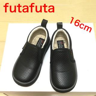 フタフタ(futafuta)のfutafuta / 子供用シューズ(フォーマルシューズ)