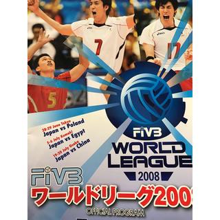 FIVB ワールドリーグ2008 オフィシャルプログラム(バレーボール)