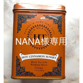 ディーンアンドデルーカ(DEAN & DELUCA)のハーニー&サンズ ホットシナモンサンセット(茶)