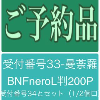 受付番号33-曼荼羅 BNFneroL判200P(スケッチブック/用紙)