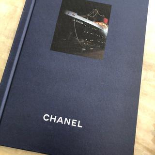 シャネル(CHANEL)のシャネル カタログ2018/2019(ファッション)