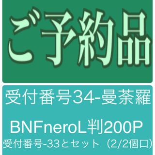 受付番号34-曼荼羅 BNFneroL判200P(スケッチブック/用紙)