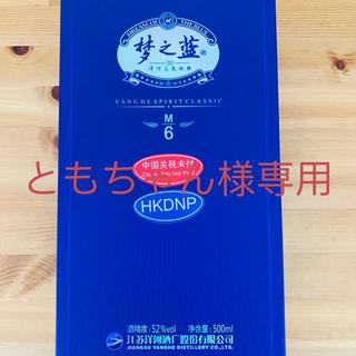 夢之藍M6 白酒 中国酒 高級酒(蒸留酒/スピリッツ)