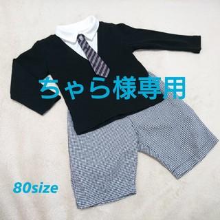 ニシマツヤ(西松屋)の【USED】80サイズフォーマル上下セット(セレモニードレス/スーツ)
