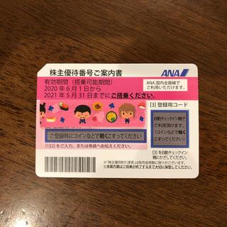 エーエヌエー(ゼンニッポンクウユ)(ANA(全日本空輸))のANA 株主優待1枚です。(航空券)