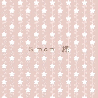 S.mam 様(手形/足形)
