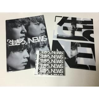 ニュース(NEWS)の「生きろ」クリアーファイル 2枚付き(ポップス/ロック(邦楽))