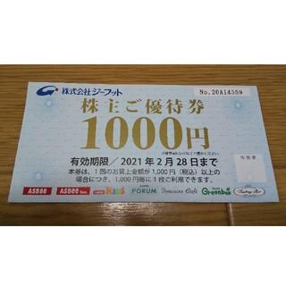 アスビー(ASBee)のジーフット優待券 1000円分(ショッピング)
