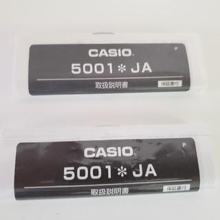 CASIO Baby-G 説明書 保証書  5001  2部 非売品