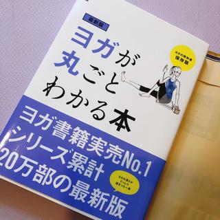 エイシュッパンシャ(エイ出版社)のヨガが丸ごとわかる本(ヨガ)