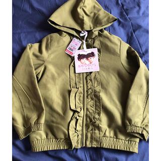 シマムラ(しまむら)の新品☆あゆなゆいな コラボ商品 アウター 110(ジャケット/上着)