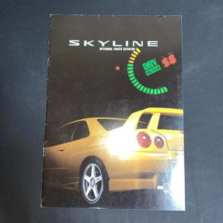 ニッサン(日産)のSKYLINE optional parts catalog(カタログ/マニュアル)