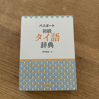 パスポート 初級 タイ語辞書(語学/参考書)