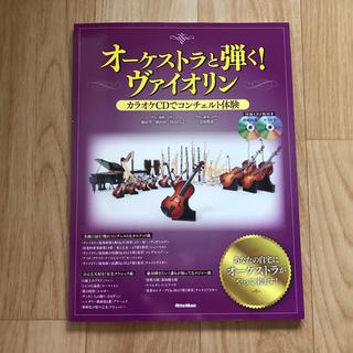 【未使用楽譜】オーケストラと弾く!ヴァイオリン カラオケCDでコンチェルト体験(クラシック)