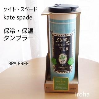 ケイトスペードニューヨーク(kate spade new york)の新品☆ ステンレスタンブラー マグボトル 保冷保温 ケイト スペード(タンブラー)