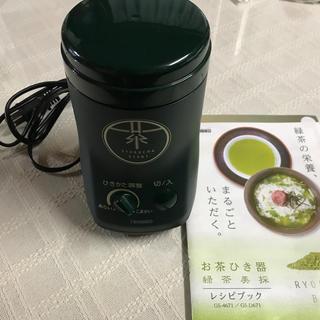 ツインバード(TWINBIRD)のお茶ひき器 緑茶美採(調理道具/製菓道具)