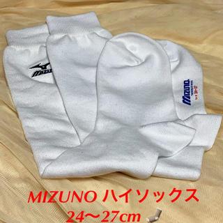 ミズノ(MIZUNO)のミズノ 白 ハイソックス 24~27cm 大人 メンズ ロング レディース(ソックス)