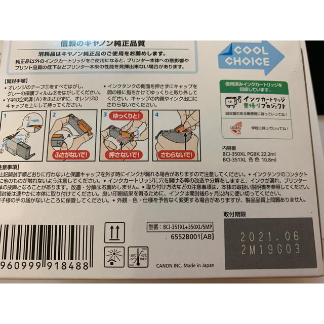 Canon(キヤノン)のキャノン プリンター インク 351 350 純正インク インテリア/住まい/日用品のオフィス用品(オフィス用品一般)の商品写真