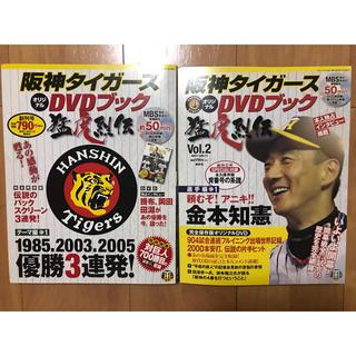 コウダンシャ(講談社)の阪神タイガースオリジナルDVDブック Vol.1・Vol.2(趣味/スポーツ)