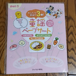 sakura★N様専用 童謡ペープサート 3曲 pot書店限定付録(童謡/子どもの歌)