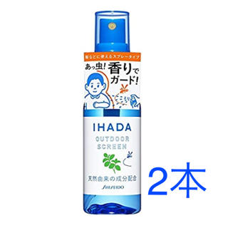 シセイドウ(SHISEIDO (資生堂))のSHISEIDO イハダ 虫除けスプレー  2本セット(その他)