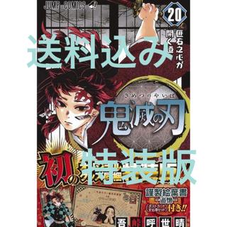 シュウエイシャ(集英社)の鬼滅の刃(20巻) ポストカードセット付き特装版  (少年漫画)