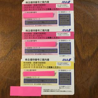 エーエヌエー(ゼンニッポンクウユ)(ANA(全日本空輸))のANA 株主優待券 3枚セット(航空券)