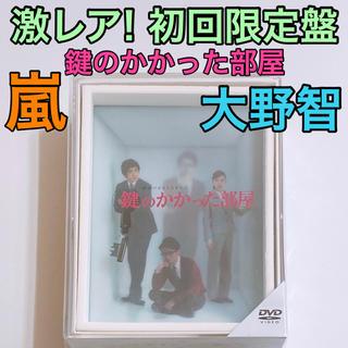 アラシ(嵐)の激レア! 鍵のかかった部屋 DVD-BOX 初回限定盤 美品! 嵐 大野智(TVドラマ)