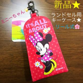 ディズニー(Disney)の新品★ディズニー★ランドセル用キーケース★ミニーちゃん❤️女の子用★リール式(財布)