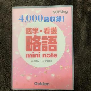 ガッケン(学研)の医学・看護略語mini note 4,000語収録!(健康/医学)