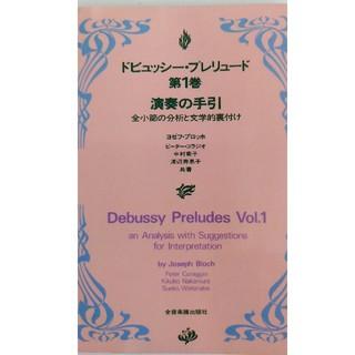 ピアノ ドビュッシーのプレリュード1巻演奏の手引き(クラシック)