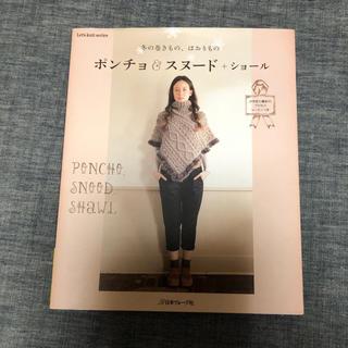 ポンチョ&スヌ-ド+ショ-ル 冬の巻きもの、はおりもの(趣味/スポーツ/実用)