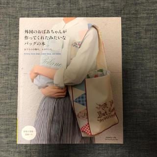 外国のおばあちゃんが作ってくれたみたいなバッグの本 おうちの小物や、スカ-トも。(趣味/スポーツ/実用)