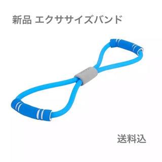 新品 エクササイズバンド ブルー 筋トレ ヨガ ストレッチ(トレーニング用品)
