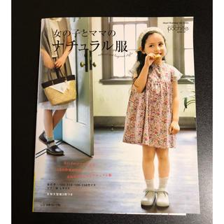 女の子とママのナチュラル服(趣味/スポーツ/実用)