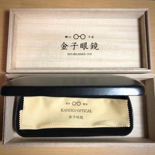 アヤメ(Ayame)の金子眼鏡 桐箱 ケース 眼鏡拭き セット(サングラス/メガネ)
