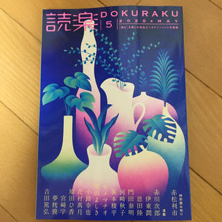 読楽 2020.5 MAY(文芸)