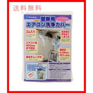 壁掛用 エアコン洗浄カバー クリーニング 洗浄シート (業務用プロ仕様)(日用品/生活雑貨)