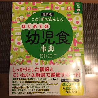 アサヒシンブンシュッパン(朝日新聞出版)のこの1冊であんしんはじめての幼児食事典 最新版(結婚/出産/子育て)