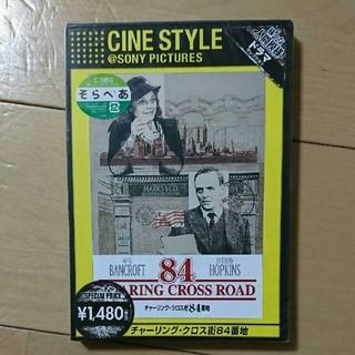 【新品未開封】『チャーリング・クロス街84番地』DVD(TVドラマ)
