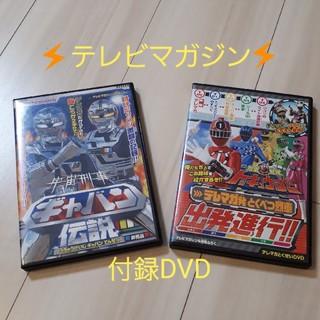 コウダンシャ(講談社)の🌟戦隊🌟ヒーロー🌟テレビマガジン付録DVD2本セット(特撮)
