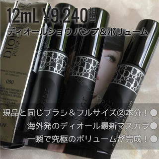 Dior - 【フルサイズ2本分✦】海外発✦新作マスカラ ディオールショウ パンプ&ボリューム